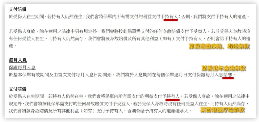 从保险合同分析内地保险和香港保险有哪些不同点