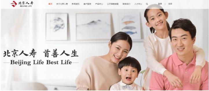 北京人寿公司好不好?有哪些优缺点