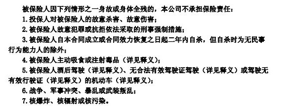 新华人寿福寿安康寿险好不好